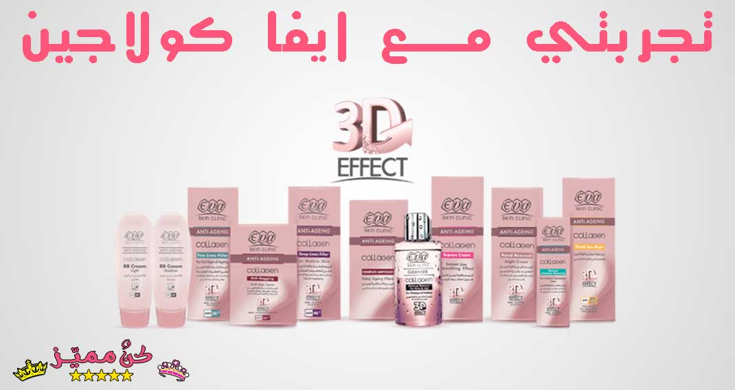 ايفا كولاجين، Eva Collagen
