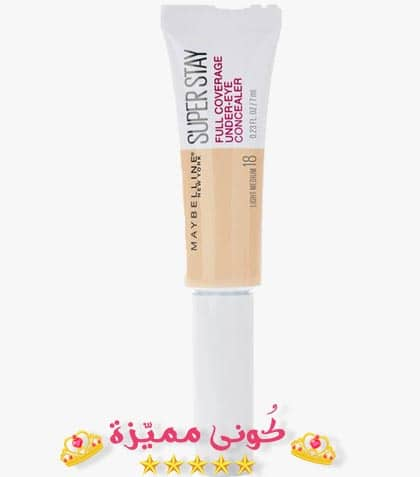 80c19e2cb كونسيلر سوبر ستاي فول كافريدج – MAYBELLINE SUPER STAY FULL COVERAGE , LONG  LASTING UNDER-EYE CONCEALER
