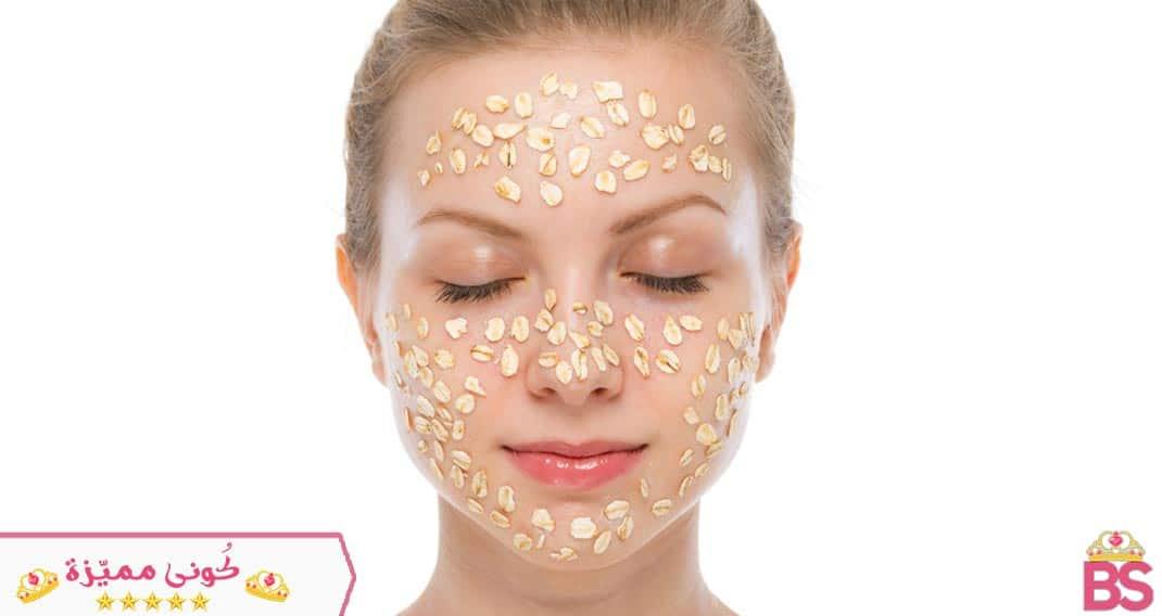 ماسك الشوفان .. الحل الطبيعي لتفتيح البشرة وتنعيم الشعر