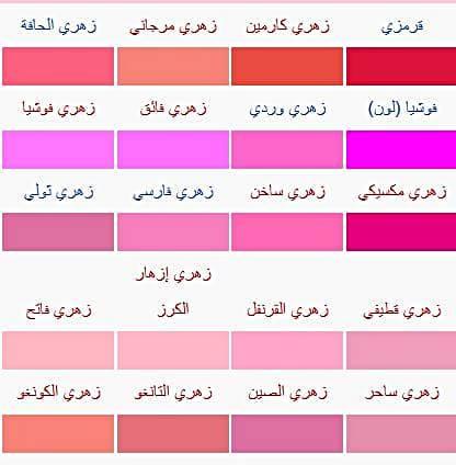 اسماء درجات اللون الوردي بالعربي